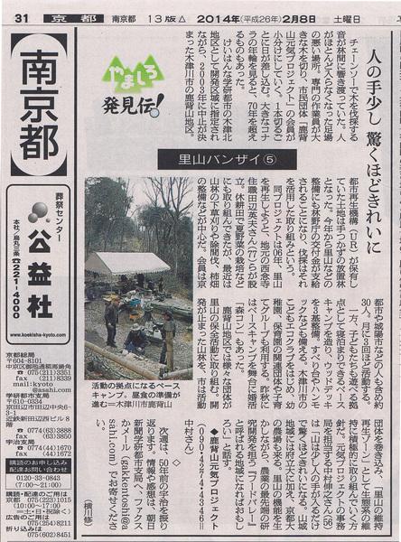 2014.0208朝日新聞南京都版.jpg