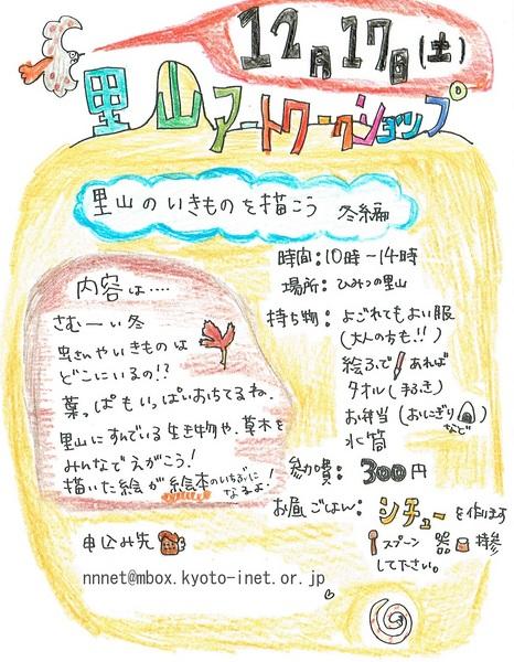 【訂正】里山WS12月17日チラシのコピー2.jpg